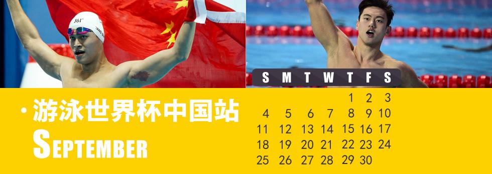 九月,游泳世界杯