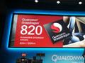 高通发布处理器骁龙820A