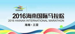 2016海南国际马拉松赛官网
