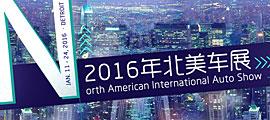 2016北美车展