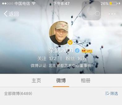 网信办持续打击违法信息 孙海英等大V遭封号