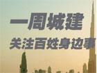 武汉地铁最新进度
