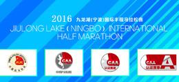 2016九龙湖马拉松官网