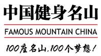 2016中国健身名山登山赛