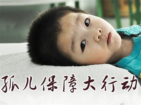 孤儿保障大行动