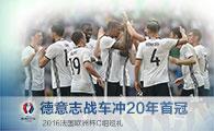 欧洲杯C组巡礼