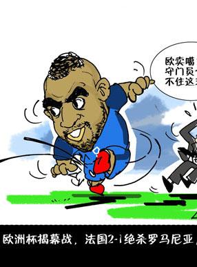 刘守卫漫画:帕耶一战成名