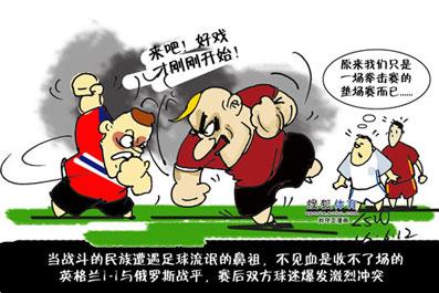 刘守卫漫画:英俄大战变拳击赛