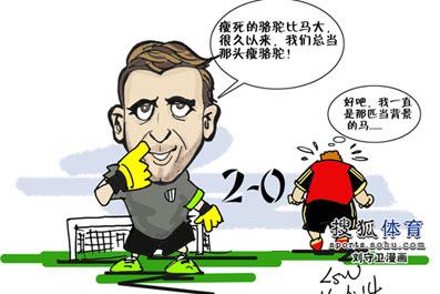 刘守卫漫画:意大利教比利时做人