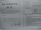 石家庄6月发放16个规划证 地王领衔