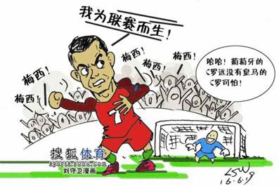 刘守卫漫画:C罗为联赛而生