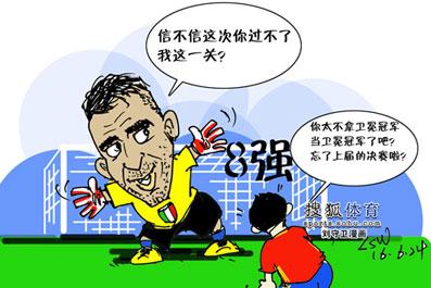 刘守卫漫画:意大利再碰西班牙