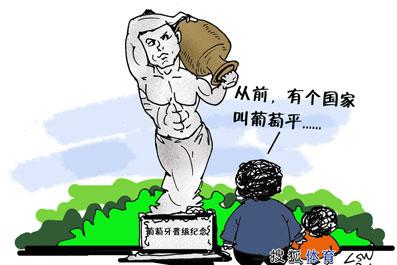 刘守卫漫画:葡萄牙改名葡萄平
