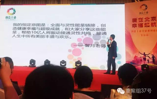 """六月初""""创造丰盛""""北京盛典现场,主持人给大家讲解""""馨月老师""""的心灵鸡汤。"""