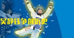 第12比赛日看点:吴静钰争创历史