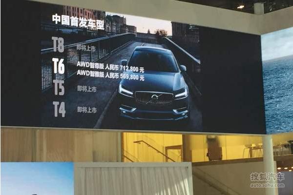 2016成都车展:沃尔沃S90两款车售56.98万起
