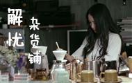 【解憂雜貨鋪】辣椒香水