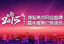 搜狐焦点网长沙站2014年度客户答谢会