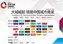 2013搜狐财智中国峰会