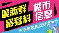最新最全房产资讯尽在搜狐焦点新闻中心