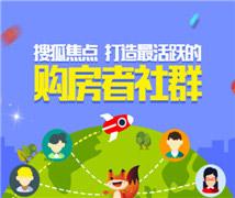 搜狐焦点购房社群