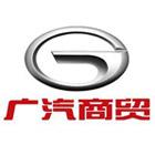 广州汽车集团商贸有限公司