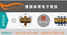 搜狐电竞频道