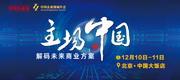 第十五届中国企业领袖年会