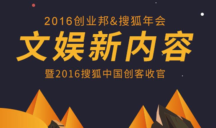 一汽-大众中国创客收官:文娱新内容