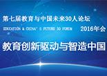 第七届教育与中国未来30人论坛年会