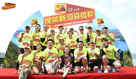 搜狐新闻马拉松台北开跑