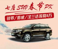 七座SUV春节PK 锐界/酷威/汉兰达等降5万