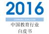 搜狐教育《2016年中国教育行业白皮书》全文