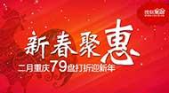 2017年2月重庆楼市打折盘