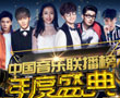 2016中国音乐联播榜年度盛典