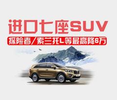 进口七座SUV 探险者/索兰托L等最高降6万