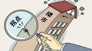 城市房价停涨多地发力收紧房贷