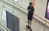 男子地铁站内玩滑板被拦辱骂工作人员
