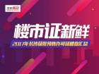 楼市证新鲜—2017长沙获批预售许可证楼盘