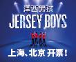 《泽西男孩》开启中国巡演