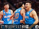 广东109-117新疆