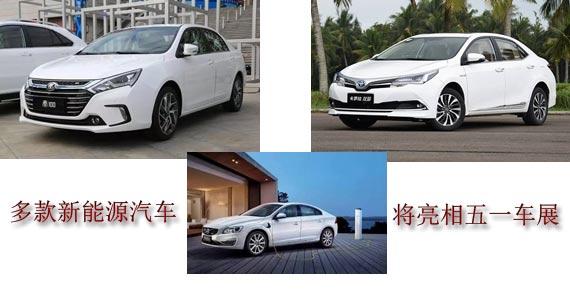 多款热销新能源车齐聚沈阳五一国际车展