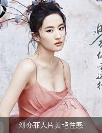 刘亦菲大片美艳性感