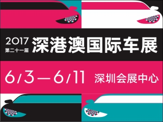 上海车展闭幕 下一站炫技深港澳车展