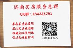 济南买房服务总群:138225791
