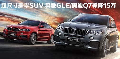 超尺寸豪华SUV 奔驰GLE/奥迪Q7等降15万