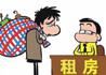 北京房屋租赁新规有望年内出台