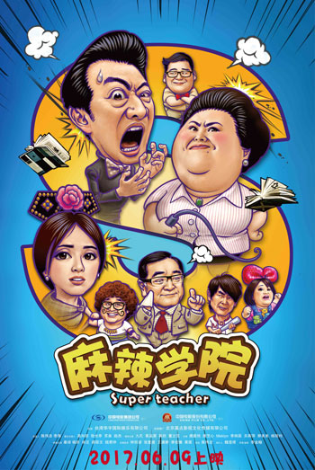《麻辣学院》定档海报