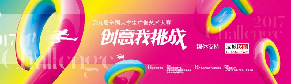 第九届大广赛