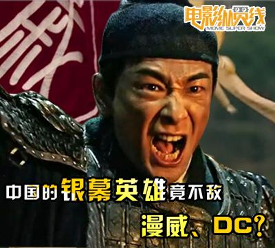 中国银幕英雄竟被好莱坞全面碾压?
